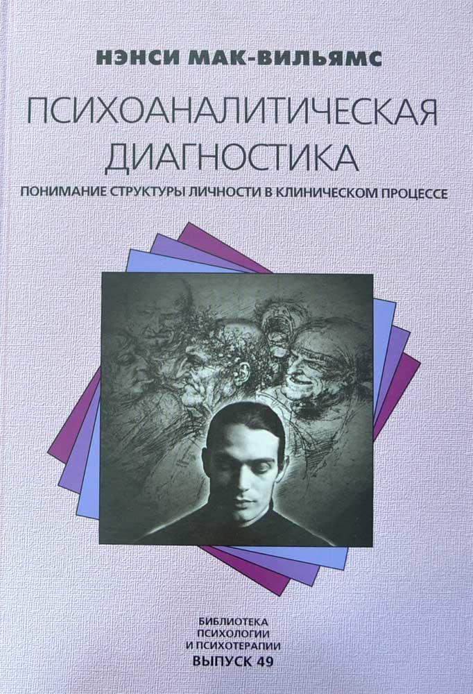 Скачать книгу нэнси маквильямс психоаналитическая диагностика
