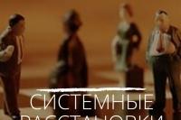 Системные расстановки с Михайловой Ларисой