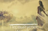 """""""Путь героини"""" Женский клуб Семья-плюс"""
