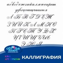 Курсы каллиграфия
